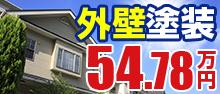 外壁塗装54.78万円