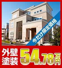 外壁塗装 49.8万円
