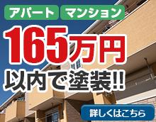 アパート・マンション 150万円以内で塗装