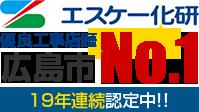 有料工事店歴 広島市No.1
