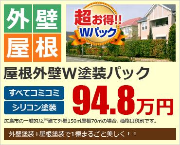 屋根外壁W塗装パック49.8万円