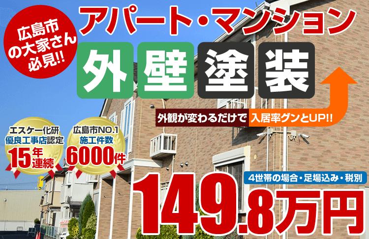 広島市の 大家さん 必見!!アパート・マンション外壁塗装  149.8万円外観が変わるだけで 入居率グンとUP!!お客様満足度98%広島市NO.1 年間施工件数400件