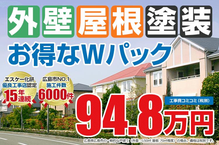 お得な外壁屋根塗装Wパック塗装 94.8万円