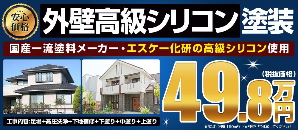 外壁シリコン塗装パック 49.8万円~ エスケー化研の高級シリコン使用!