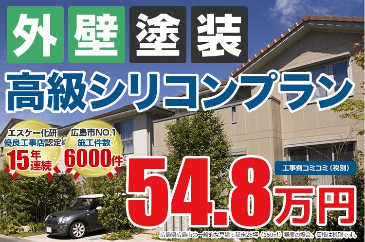 高級シリコンプラン塗装 54.8万円