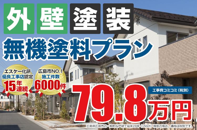 無機塗料プラン塗装 79.8万円