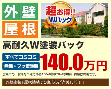 高耐久W塗装パック140.0万円