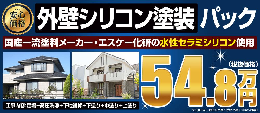 外壁シリコン塗装パック 54.8万円~ エスケー化研の高級シリコン使用!