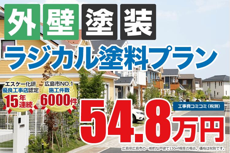 ラジカル塗料プラン塗装 59.8万円