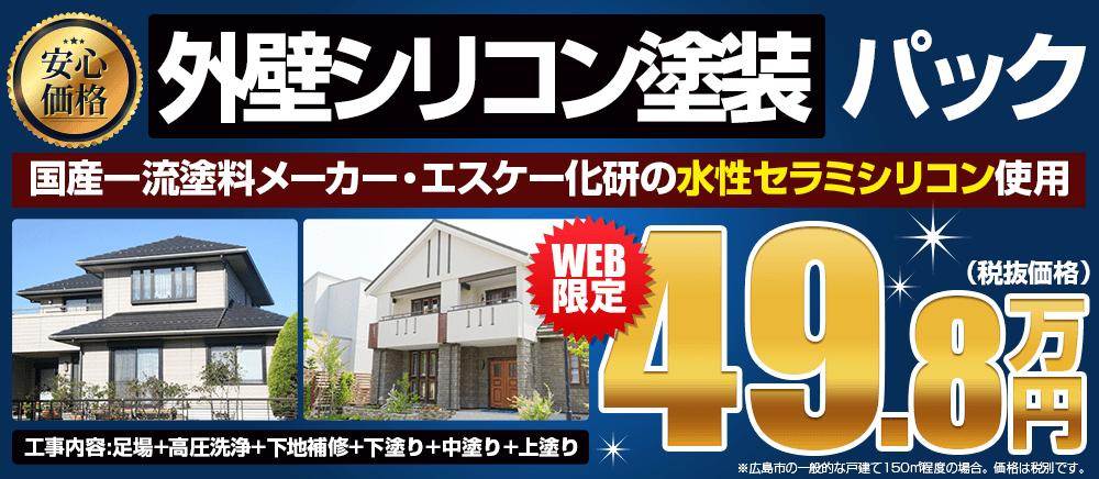 WEB限定外壁シリコン塗装パック 49.8万円~ エスケー化研の高級シリコン使用!