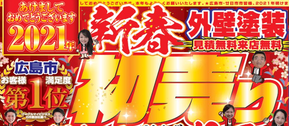 広島市の外壁塗装専門店クリーンペイント 初売り祭を開催!