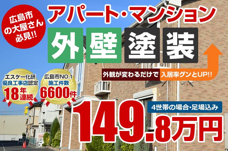 広島市の 大家さん 必見!!アパート・マンション外壁塗装  149.8万円外観が変わるだけで 入居率グンとUP!!お客様満足度98%広島市NO.1 施工件数6300件