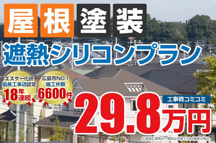 遮熱シリコンプラン塗装 29.8万円