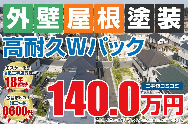 高耐久外壁屋根塗装Wパック塗装 140.0万円