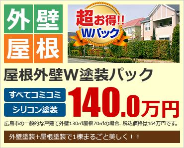 外壁屋根高耐久W塗装パック 140.0万