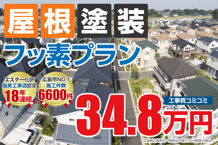 フッ素プラン塗装 34.8万円