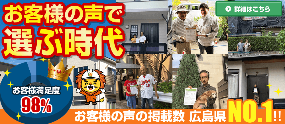 お客様の声で選ぶ時代 Google口コミ数広島県No.1 外壁塗装専門店クリーンペイント
