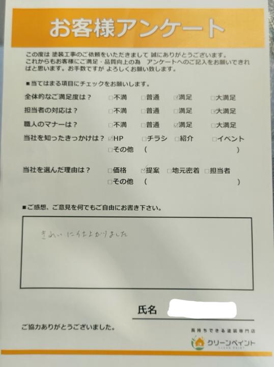 お客様の声を頂きました 廿日市市大野中央 M様邸 l 広島の外壁塗装・屋根塗装専門店 クリーンペイント