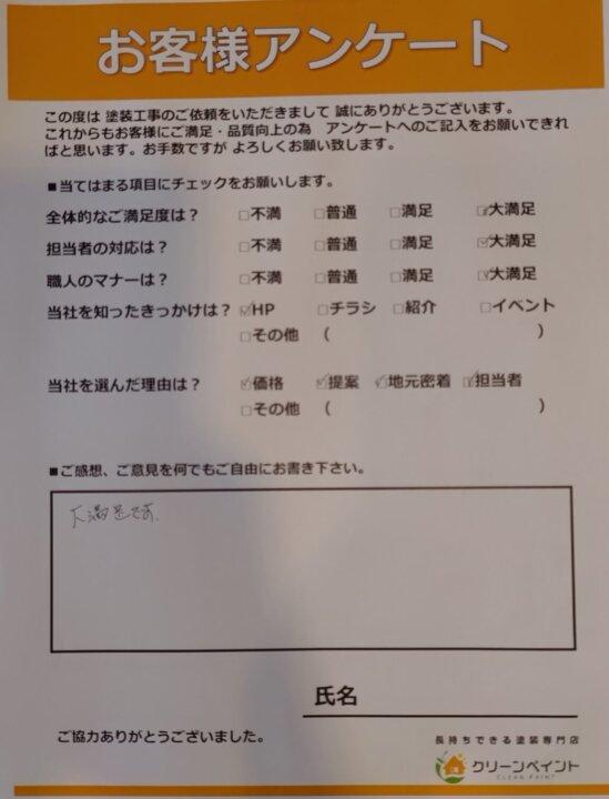 お客様の声を頂きました 広島市佐伯区美鈴が丘西 Y様邸 l 広島の外壁塗装・屋根塗装専門店 クリーンペイント