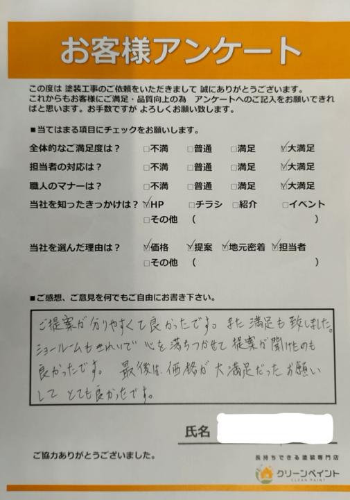 お客様の声を頂きました 広島市佐伯区三宅 Y様邸 l 広島の外壁塗装・屋根塗装専門店 クリーンペイント