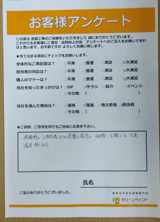 お客様の声を頂きました 広島市西区己斐大迫 F様邸 l 広島の外壁塗装・屋根塗装専門店 クリーンペイント