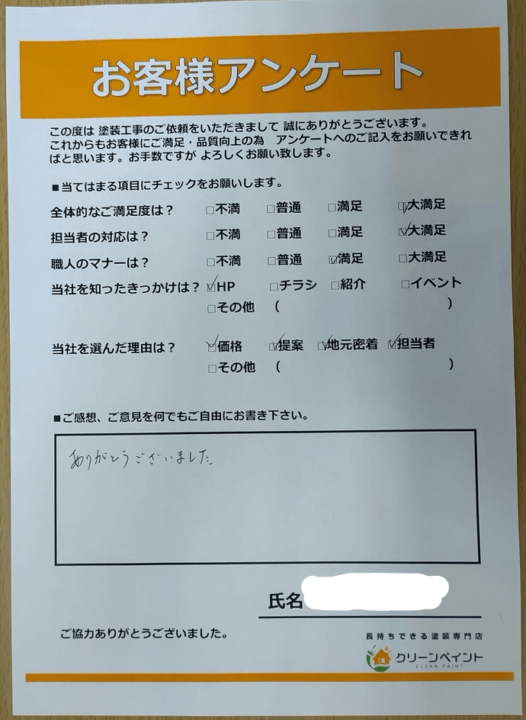 お客様の声を頂きました 広島市佐伯区石内南 M様邸 l 広島の外壁塗装・屋根塗装専門店 クリーンペイント