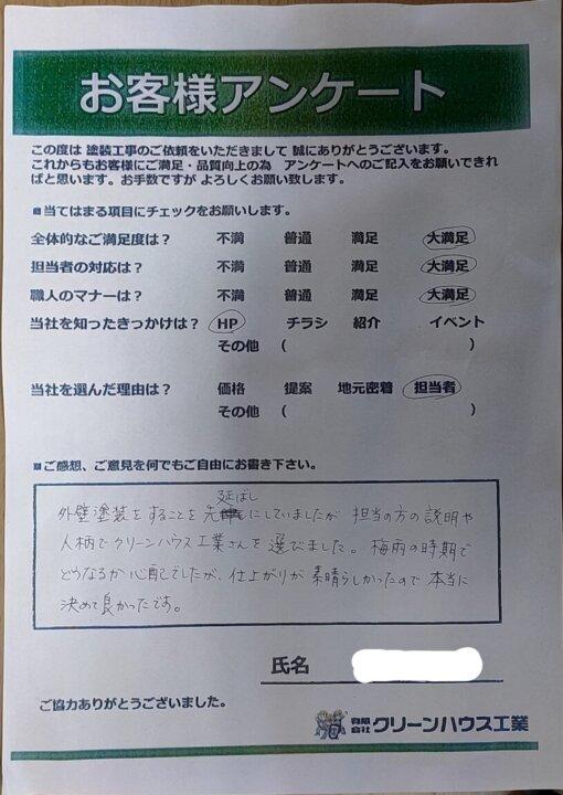 お客様の声を頂きました 広島市安芸区矢野東 S様邸 l 広島の外壁塗装・屋根塗装専門店 クリーンペイント