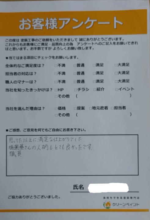 お客様の声を頂きました 広島市佐伯区五日市町上河内 N様邸 l 広島の外壁塗装・屋根塗装専門店 クリーンペイント