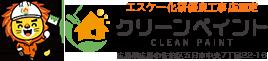 広島市の外壁塗装・屋根塗装専門店クリーンペイント
