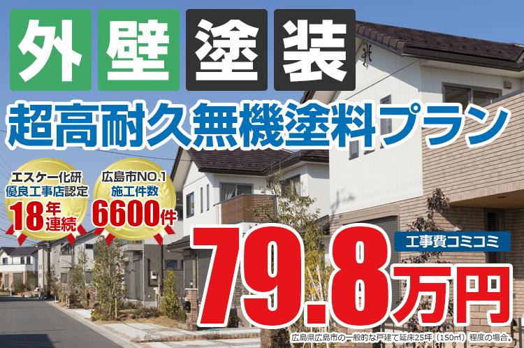 超高耐久無機塗料プラン塗装 79.8万円